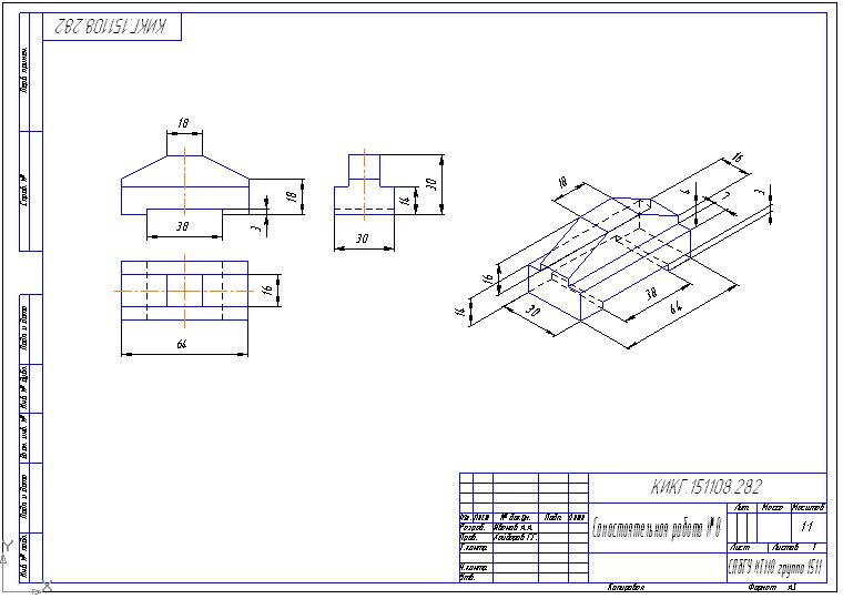 Как сделать на одном чертеже 3 вида